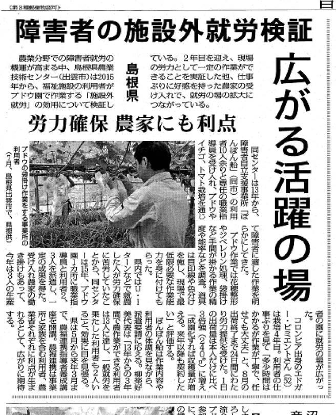 newspaper2016-9-10